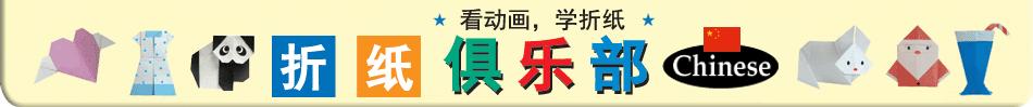 http://cn.origami-club.com/image/top.gif