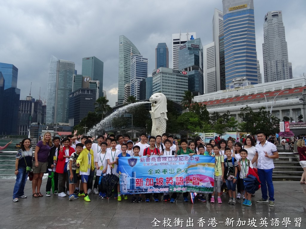 新加坡英语学习 - 全校冲出香港相片集 - 新会商会陈