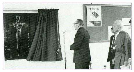 1965年12月9日本校舉行開幕典禮