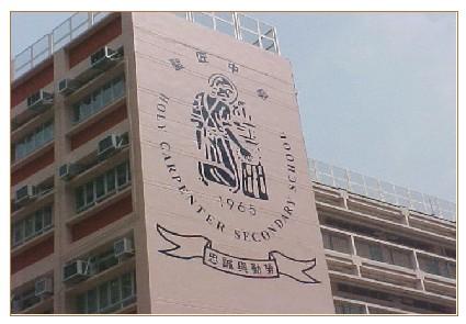 隨著時代的變遷,學校於2002 年易名為聖匠中學