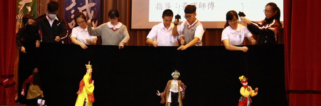 26 September 2017 Chinese Puppet Show