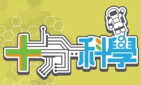 https://www.hkedcity.net/10sci/
