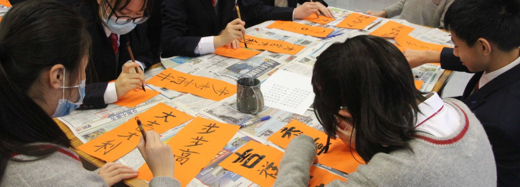 21 January 2020 Inter-house Chinese Calligraphy Competition