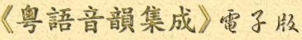粵語音韻集成
