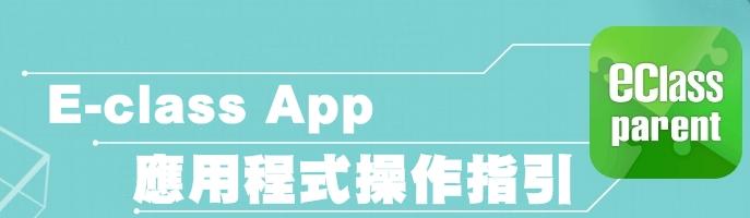 E-classApp 應用程式操作指引
