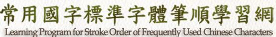 常用國字標準字體筆順學習網