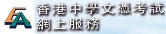 香港中學文憑考試網上服務